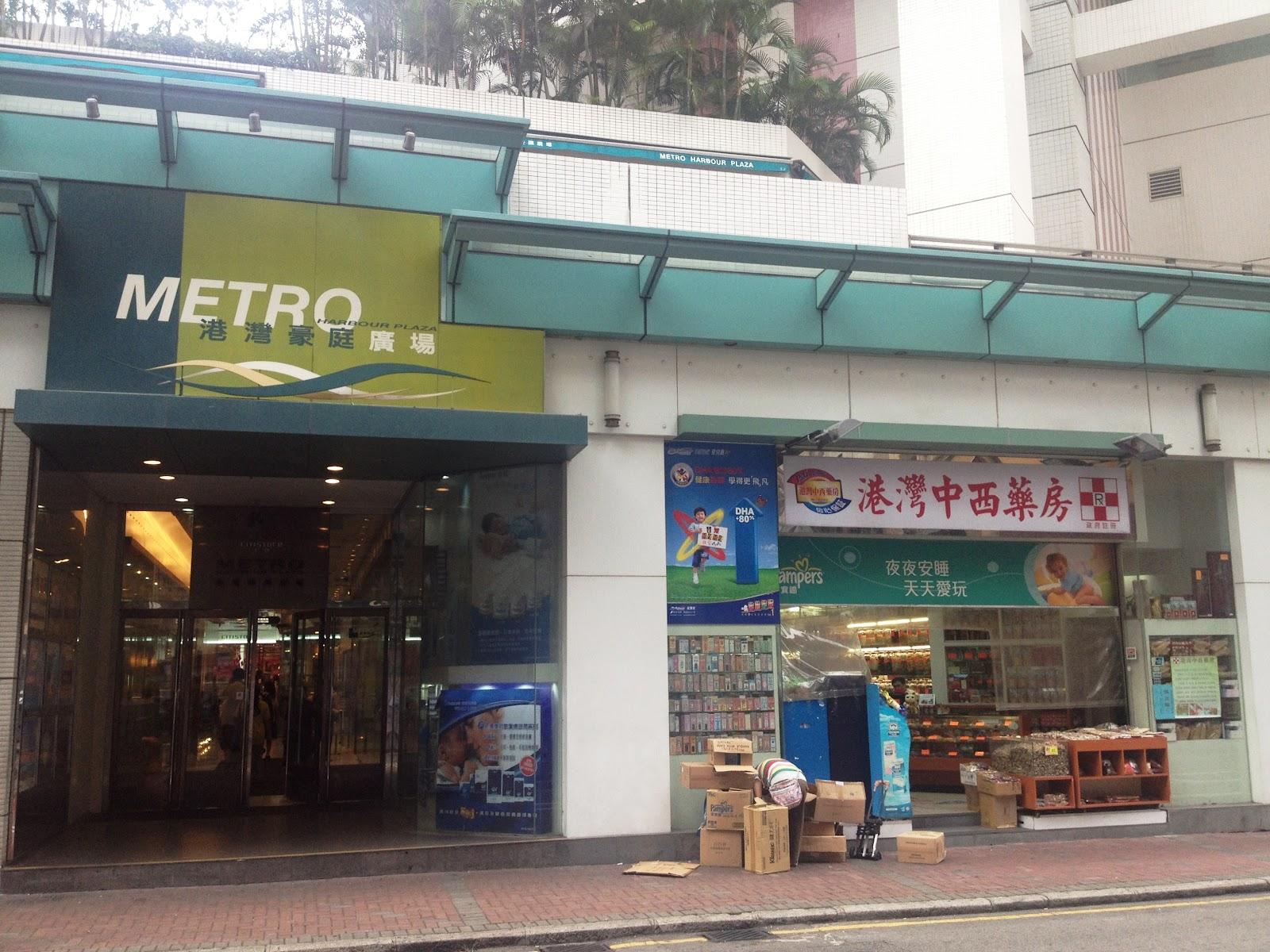 MetroHarbour